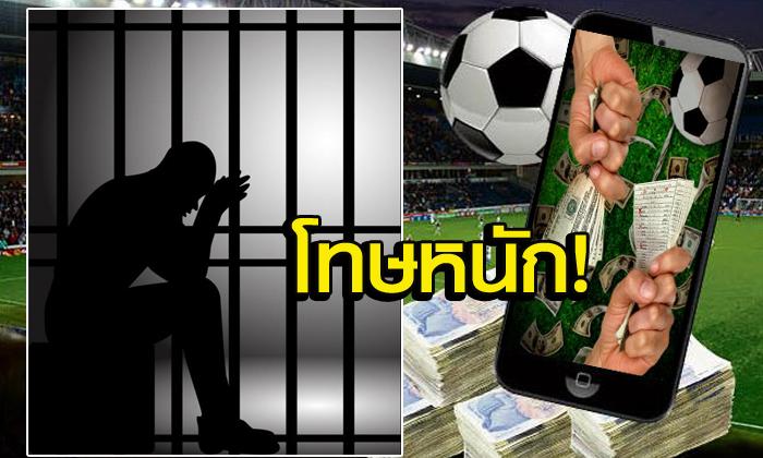 """เปิดกฎหมาย """"ล้มบอล"""" ผิดจริงโทษจำคุก 10 ปี-ปรับโหดครึ่งล้าน!"""