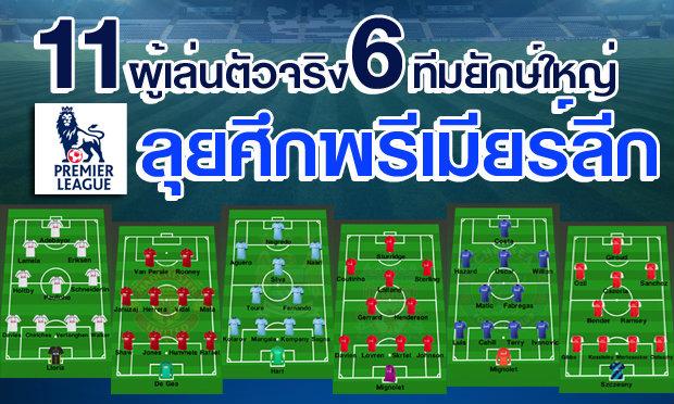 ฟันธง! 11 ตัวผู้เล่น 6 ทีมยักษ์เปิดหัวพรีเมียร์ลีก