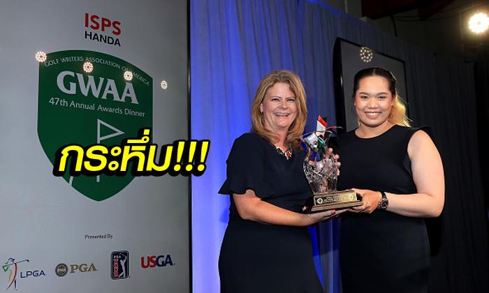 """สมัยที่สอง! """"โปรเม เอรียา"""" ซิวรางวัลนักกอล์ฟหญิงยอดเยี่ยม 2018"""