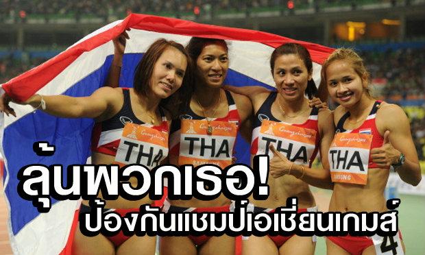 ไต้ฝุ่นสาว4x100ไทย ลุ้นป้องกันแชมป์ เอเชี่ยน เกมส์ +คลิป