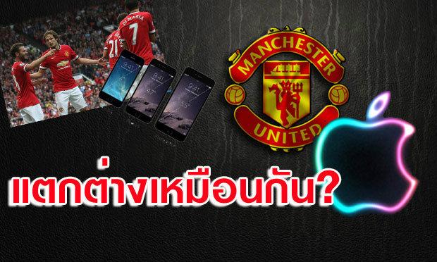 Man Utd ยังไม่ว้าว!