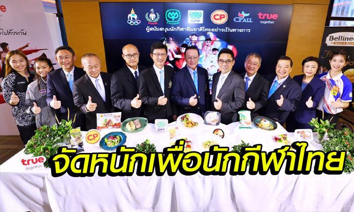 """เต็มสูบเพื่อนักกีฬาไทย! """"เครือซีพี"""" หนุนทัพไทยลุย """"ซีเกมส์-โอลิมปิก"""" จัดหนักอาหาร 18 เมนู บวกการสื่อสาร เต็มรูปแบบ"""