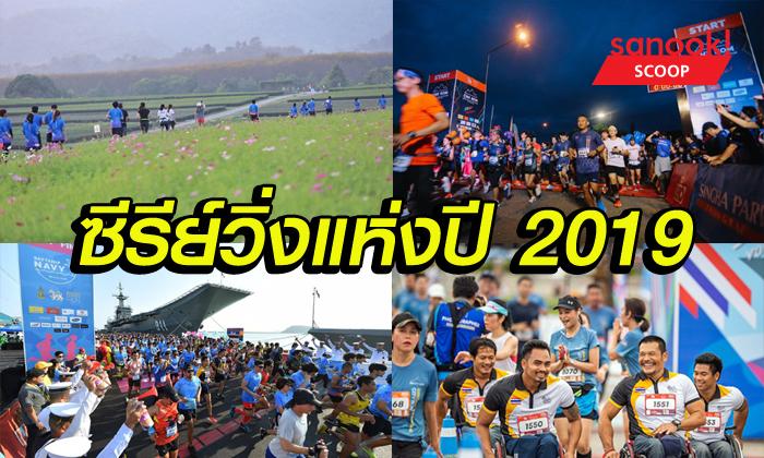 """ความสนุก ในการเอาชนะตัวเอง ในรูปแบบ """"สิงห์ ซีรีส์ รัน 2019"""" รายการวิ่งซีรีย์ ที่ดีที่สุดงานหนึ่งของไทย"""