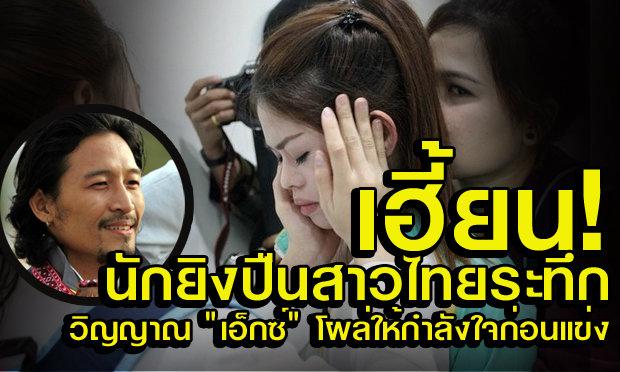 อึ้ง! 2 แม่นปืนสาวไทย เจอสิ่งลี้ลับ เชื่อ วิญญาณ