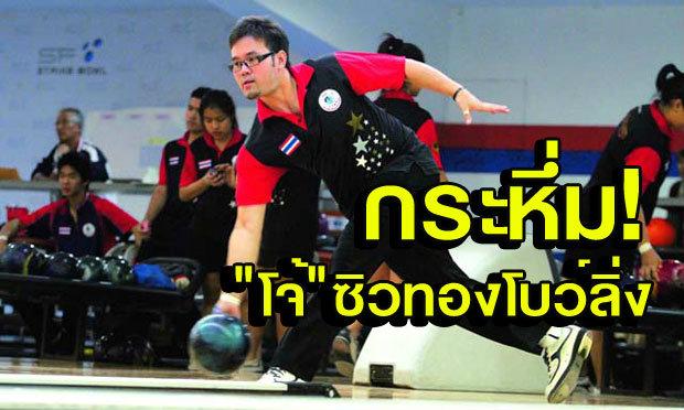 เฮสนั่น! ญาณพล คว้าเหรียญทองโบว์ลิ่งให้ทัพกีฬาไทย