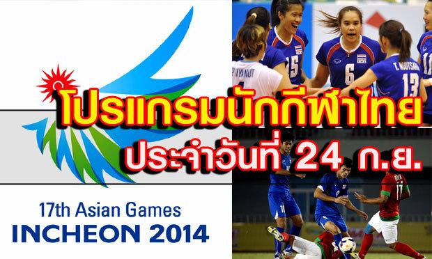 โปรแกรมการแข่งขันเอเชียนเกมส์ ประจำวันอังคารที่ 24 ก.ย.