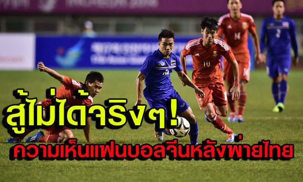 รับความพ่ายแพ้! คอมเม้นท์จากแฟนบอลจีนหลังพ่ายไทย 0-2
