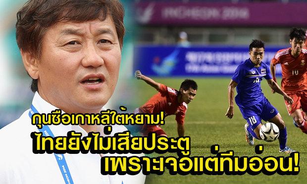กุนซือเกาหลีใต้หยามไทยไม่เสียประตู เพราะเจอแต่ทีมอ่อน ลั่น!พร้อมทำทุกอย่างเพื่อเข้ารอบชิง