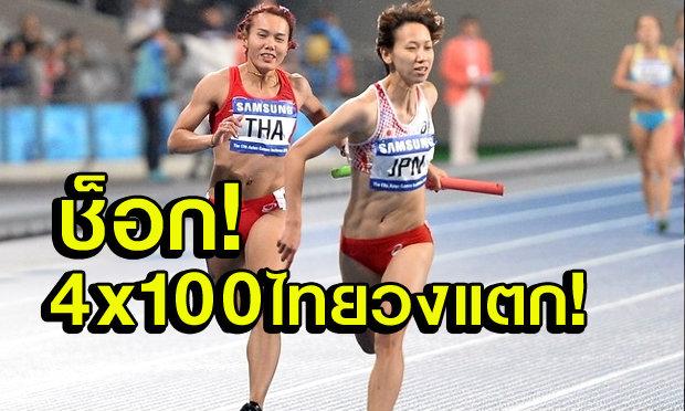 ทีมผลัดสาวไทยส่อเเววเเตก คาดเปลี่ยนตัวลุยซีเกมส์