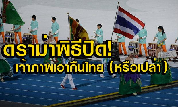 ตอบที! ทีมถ่ายทอด เกาหลีใต้ จงใจเอาคืนไทยหรือเปล่า?
