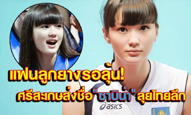 ′ศรีสะเกษ′ทำฮือฮาส่งชื่อนางฟ้า ′ซาบิน่า′+′โครินน่า′ ลุยไทยแลนด์ลีก