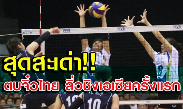 สุดมันส์! ตบสาวไทยทุบโสมขาว3-2ทะลุชิงฯศึกอช.+คลิป
