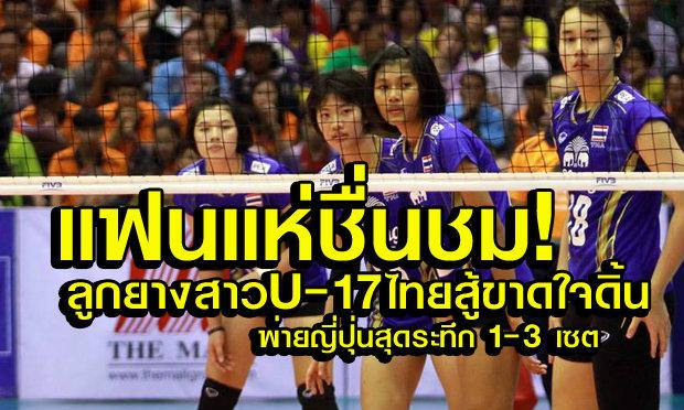 U17ไทยสู้ขาดใจดิ้น! พ่าย ญี่ปุ่นสุดประทับใจ 1-3 เซต+คลิป