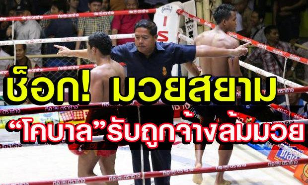 """แฉ! """"โคบาล""""ยอมสารภาพถูกจ้างล้มมวยศึกจ้าวมวยไทย+คลิป"""
