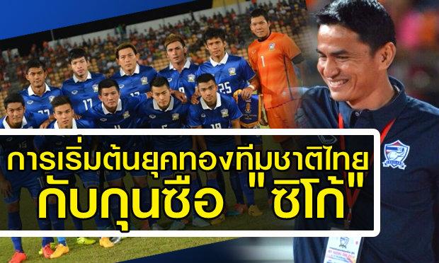 """เริ่มต้นยุคทองของทีมชาติไทย ภายใต้กุนซือ """"ซิโก้"""" เกียรติศักดิ์ เสนาเมือง"""
