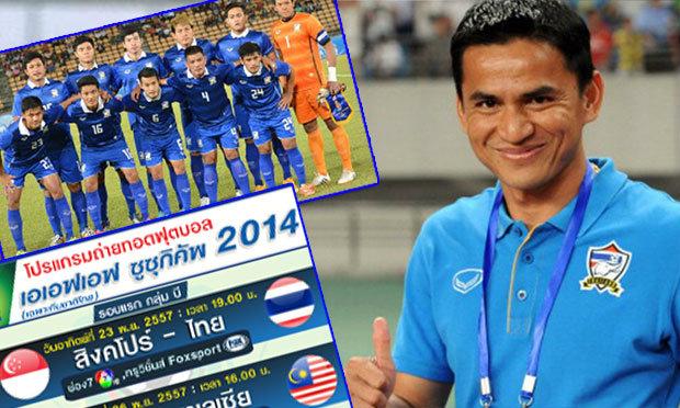 """จำให้แม่น! โปรแกรมรอบแรกทีมชาติไทยใน """"ซูซุกิ คัพ 2014"""""""