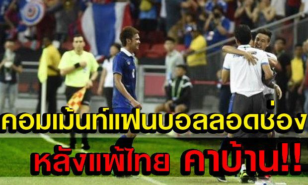 เจ็บปวด! คอมเม้นท์แฟนบอลสิงคโปร์ หลังแพ้ไทยนัดแรก