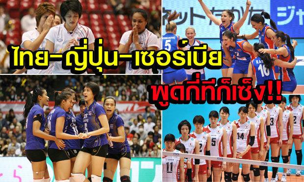 ไทย ญี่ปุ่น เซอร์เบีย พูดแค่นี้แฟนวอลเลย์บอลก็รู้นะ