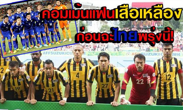 โหมโรงไทย-มาเลย์! คอมเม้นแฟนบอลเสือเหลืองก่อนฟัดช้างศึกพรุ่งนี้