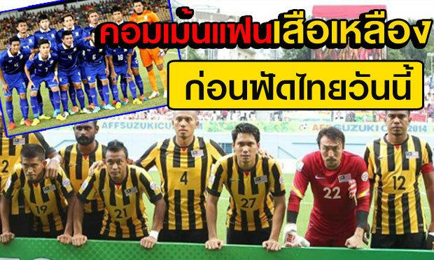 โหมโรงไทย-มาเลย์! คอมเม้นแฟนบอลเสือเหลืองก่อนฟัดช้างศึก