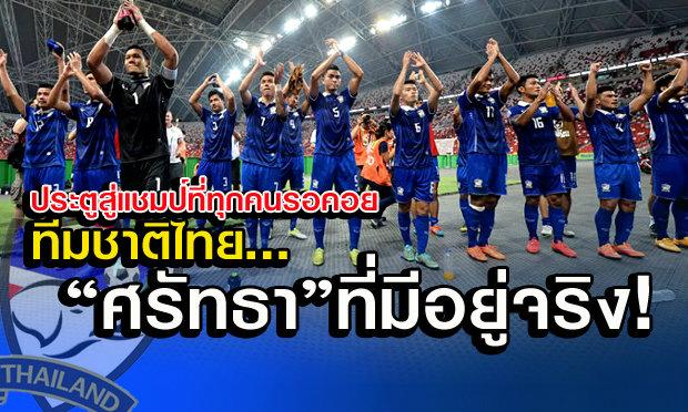 ทีมชาติไทย กับ ศรัทธาที่มีอยู่จริง เพื่อเปิดประตูสู่แชมป์ที่ทุกคนรอคอย!