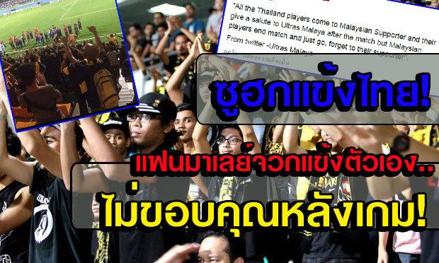 หลังเกมไทย-มาเลย์! แฟนโพสแข้งเสือเหลืองไม่สนใจ-ซูฮกสปิริตแข้งไทย