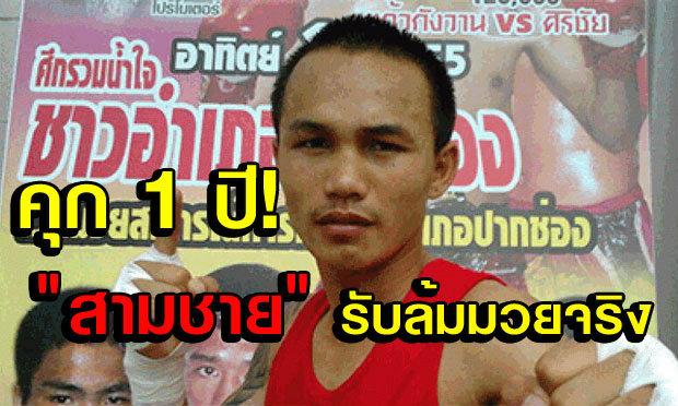 ศาลสั่งจำคุกสมชาย 1 ปี หลังรับสารภาพล้มมวย
