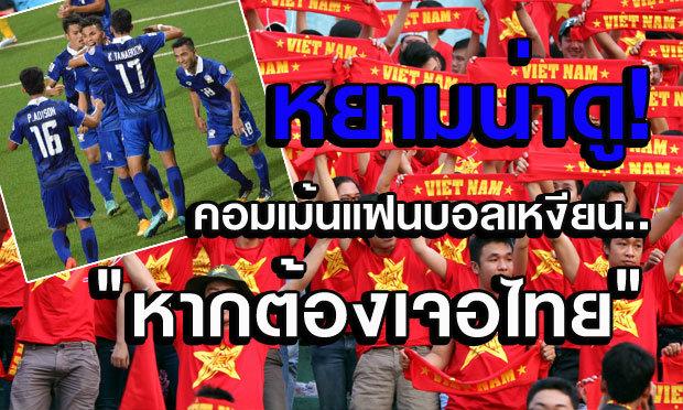 หยามน่าดู! คอมเม้นแฟนบอลเวียดนามถ้าหากต้องเจอไทย