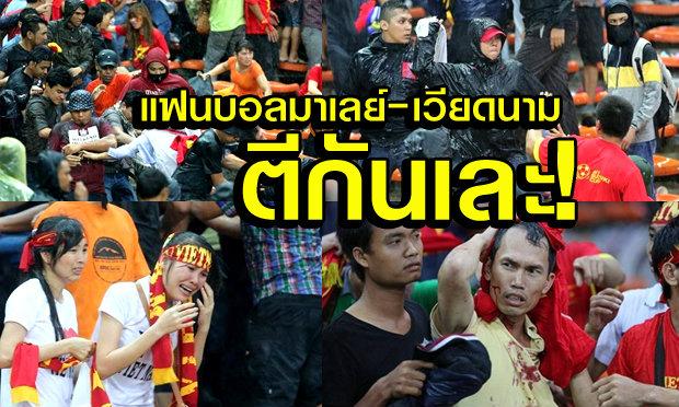 แฟนบอลมาเลย์ - เวียดนาม ตีกันเละ เจ็บระนาว!