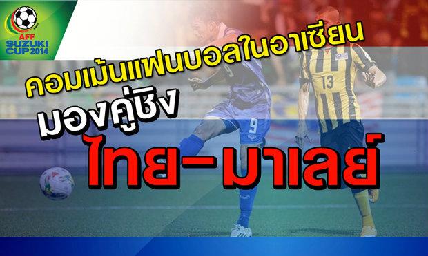 คอมเม้นแฟนบอลอาเซียน กับคู่ชิงซูซูกิคัพ 2014 ไทย-มาเลย์