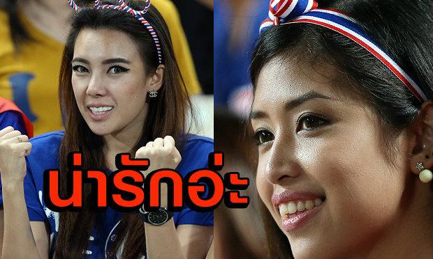 ภาพกองเชียร์ไทย ที่หาดูยาก