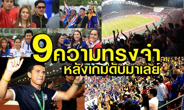 """ซูซูกิคัพ นัดไทย อัด มาเลย์ 2-0 """"ผมเห็นอะไรใน 9 อย่าง"""""""