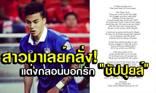 """ไม่ใช่แค่ไทย! แฟนบอลสาวมาเลย์แต่งกลอนคลั่งไคล้""""ชัปปุยส์"""""""