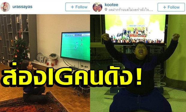แอบส่องIGดาราคนดัง! หลังทีมไทยคว้าแชมป์