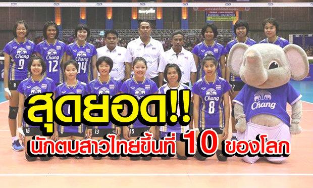 สาวตบลูกยางยุวชนไทยเจ๋ง! ขึ้นรั้งที่ 10 ของโลก