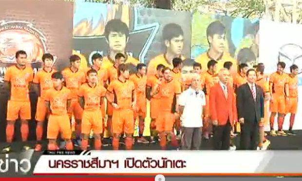 นครราชสีมาฯเปิดตัวนักเตะ ทุ่ม 100 ล้านลุยศึกไทยพรีเมียร์ลีก