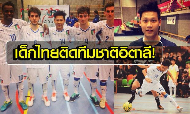 กระหึ่มวงการ! เด็กไทยติดธงฟุตซอลทีมชาติอิตาลีชุดยู 21