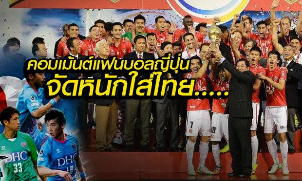 จัดหนักใส่ไทย! คอมเม้นแฟนบอลญี่ปุ่น หลังโดนพิษผู้ตัดสิน