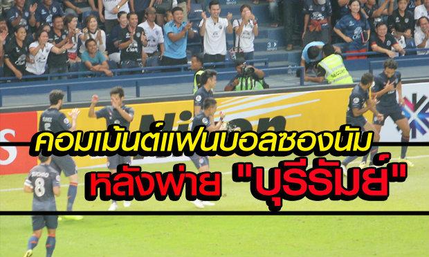 คอมเม้นต์แฟนบอลซองนัม หลังพ่ายต่อทีมบุรีรัมย์ฯ