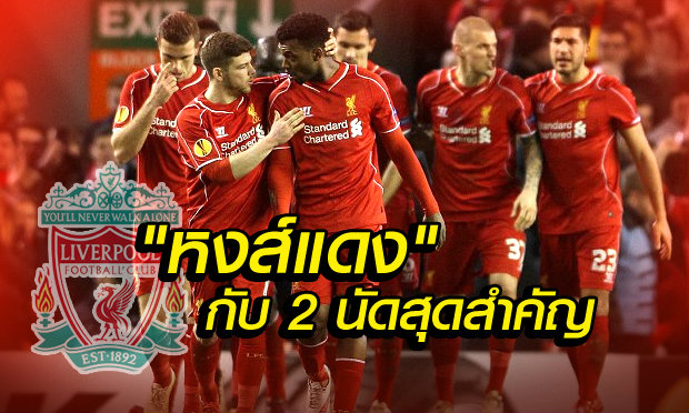 My Liverpool : 2 นัดสุดสำคัญของหงส์แดง