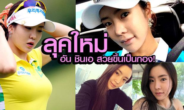 """ลุคใหม่สวยใสกว่าเดิม """"อัน ชินเอ"""" นักกอล์ฟหญิงเกาหลีใต้เปลี่ยนไปมาก(+ภาพแบบจัดเต็ม)"""
