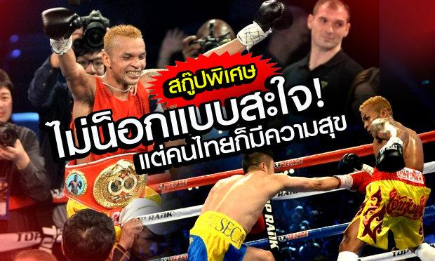 """สกู๊ปจัดเต็ม! """"อำนาจ"""" ชนะไม่สะใจ แต่ทำให้ชาวไทยมีความสุข! +คลิป,ภาพ"""