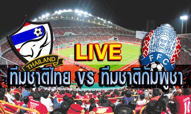 รายงานสด ทีมชาติไทย v ทีมชาติกัมพูชา