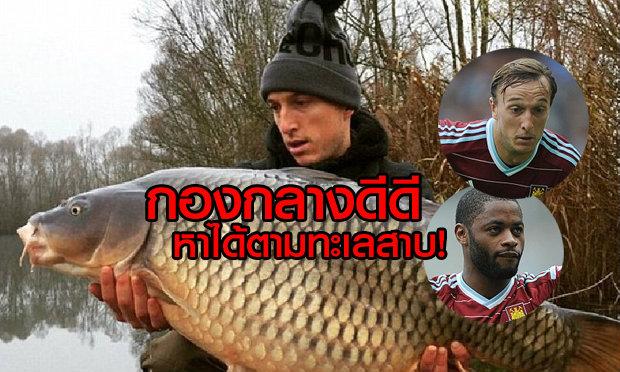ช่างประชดประชัน! ซง ชงเพื่อน โพสภาพ โนเบิล ตกได้ปลาตัวยักษ์ เหน็บโดนเมินติดทีมชาติ