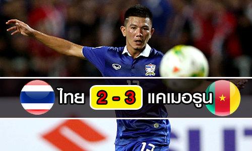 ทีมชาติไทย นำก่อน 2-0 แต่สุดท้ายโดน แคเมอรูน ยิงแซง 3-2