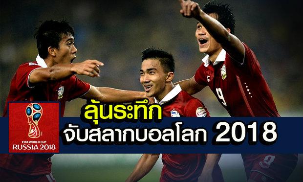 แฟนๆลุ้นระทึก! จับสลากแบ่งสายฟุตบอลโลก 2018 โซนเอเชีย ทีมชาติไทยอยู่โถ3 จับติ้ว 14 เม.ย. นี้
