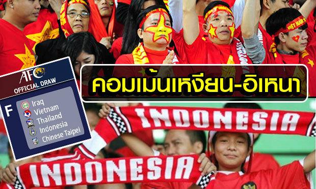คอมเม้นแฟนบอลเวียดนามและอินโดฯหลังต้องบู๊ไทยในคัดเลือกบอลโลก