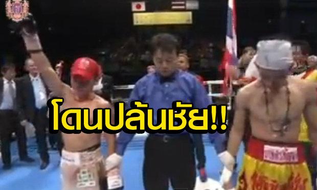 ′ฟ้าลั่นจูเนียร์′ โดนปล้นชัย! ต่อยยุ่นแชมป์โลกแตกชกต่อไม่ได้ แต่รวมคะแนนแพ้เฉย(คลิป)