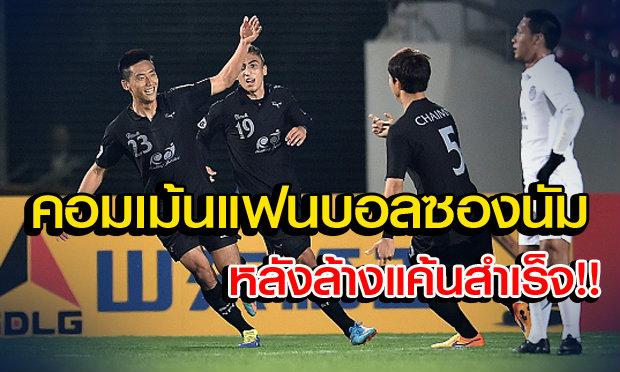 คอมเม้นแฟนบอลซองนัม หลังเชือดบุรีรัมย์2-1