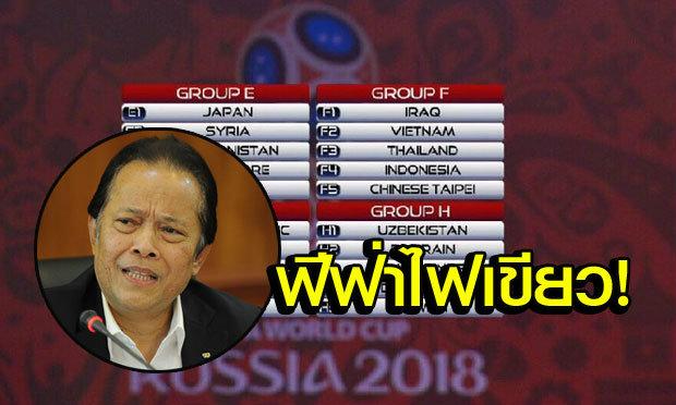 """""""บังยี"""" เผยฟีฟ่าอนุมัติคัดบอลโลก """"ไทย-เวียดนาม"""" เป็น 24 พ.ค.แล้ว"""